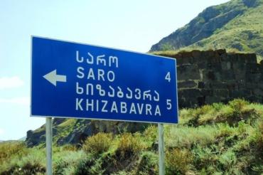 Jedna z najstarszych wsi – Khizabawra